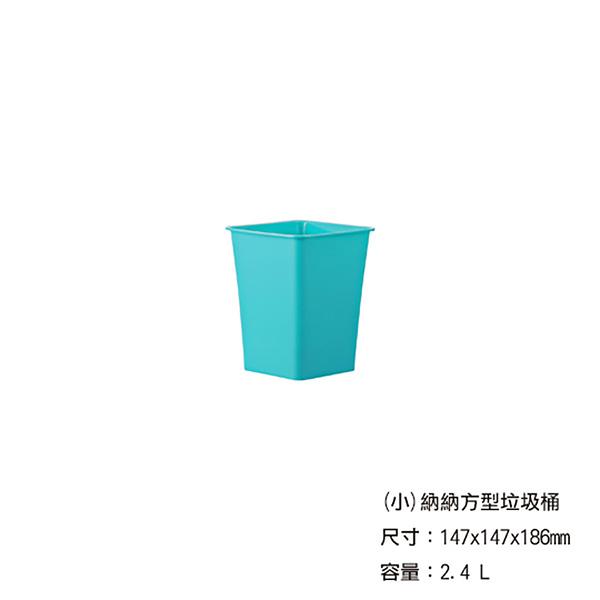 台灣製造 家庭用垃圾桶 廁所 客廳 臥室 創意防傾倒 開口式垃圾筒 納納(小)2.4L