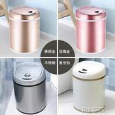智慧垃圾桶 智慧感應式垃圾桶自動家用客廳臥室廚房衛生間有帶蓋筒 igo 第六空間