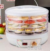 B01小型食品烘乾機乾果機寵物食物脫水風乾機水果蔬菜肉類家用igo 3c優購