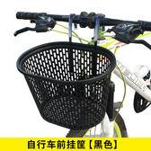 車籃 電動自行車籃車簍前掛兒童折疊滑板車通用zg