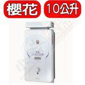 (含標準安裝)櫻花【GH-1006】櫻花10公升抗風(與GH1006同款)熱水器水盤式