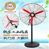 工業風扇強力大功率落地壁掛式搖頭超大風力商用牛角扇工用電風扇  MKS宜品