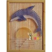 繞線畫 海豚 釘子繞線畫 diy材料包或成品 手工裝飾畫 過節禮物 弦絲畫
