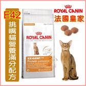 *WANG*法國皇家E42 挑嘴貓營養滿分配方 專用貓飼料-4kg