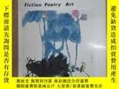 二手書博民逛書店外文書罕見CHINESE LITERATURE Fiction Poetry Art 畫冊(共10頁,32開)