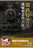 【2018年最新版】機械製造學大意(鐵路特考適用)(贈鐵路特考模擬試卷)