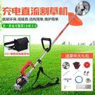 割草機 24V48V60V72V充電式電動背負式園林割草機除草機打草機割灌機T