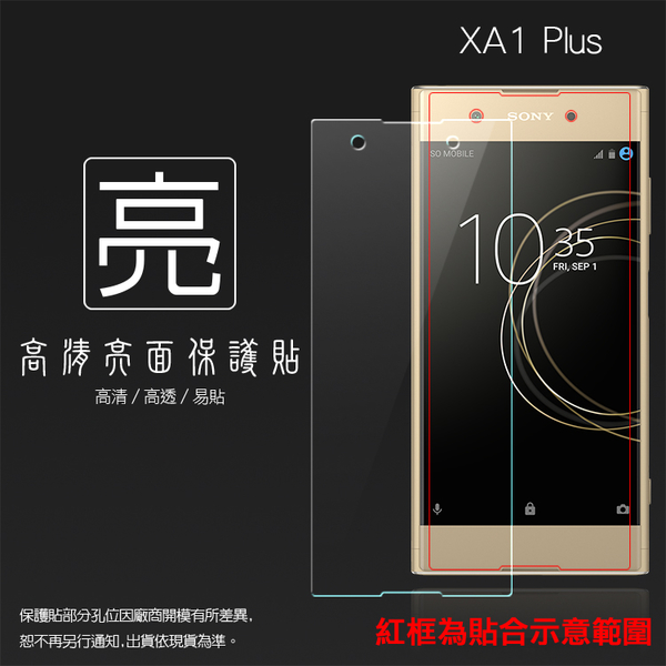 ◆亮面螢幕保護貼 Sony Xperia XA1 Plus G3426 / L2 H4331 保護貼 軟性 高清 亮貼 亮面貼 保護膜 手機膜