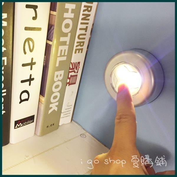 ❖i go shop❖ 車用小夜燈 停電應急燈 拍拍燈 一拍即亮 LED【I07G037】