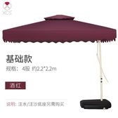戶外傘 戶外遮陽傘太陽傘