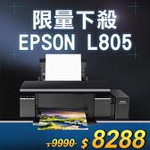 【限量下殺20台】EPSON L805 Wi-Fi高速六色原廠連續供墨印表機 /適用T673100 / T673200 / T673300 / T673400