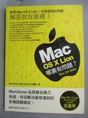 【書寶二手書T5/電腦_YHB】Mac OS X Lion 哪裡有問題?_林賢益