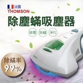 【免運費 紫外線淨化 法國除螨吸塵器】THOMSON 紫外線淨化 吸塵器 除螨機 吸塵器