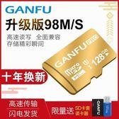 高速記憶體卡128G手機記憶體卡128G移動儲存micro SD卡128G行車記錄儀專用
