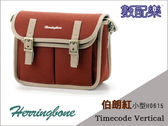 *數配樂*Herringbone 漢尼寶 時間密碼 H0615 相機包 小型 伯朗紅 D7100 D7000 D5300 700D 60D D5200