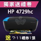 【獨家加碼送100元7-11禮券】HP Deskjet IA 4729hc 惠省大印量無線噴墨複合機
