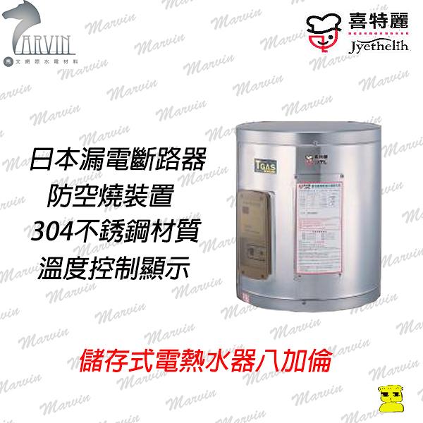 喜特麗熱水器 JT-EH108D 8加侖掛式 溫度控制顯示 內有大量庫存 內桶三年保固 儲熱式電熱水器