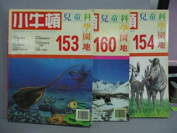 【書寶二手書T9/少年童書_RIT】小牛頓_153+154+160期_共3本合售_黑白分明的斑馬等