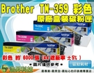 Brother TN-359 C 藍 原廠碳粉匣 8250/8350/8600/8850/9550 TMB39