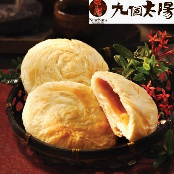 【九個太陽】手工招牌黃金太陽餅12入禮盒(蛋素) 含運價500元