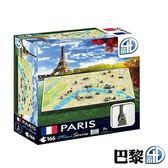 環遊世界 4D迷你 立體城市拼圖 巴黎 166+pcs