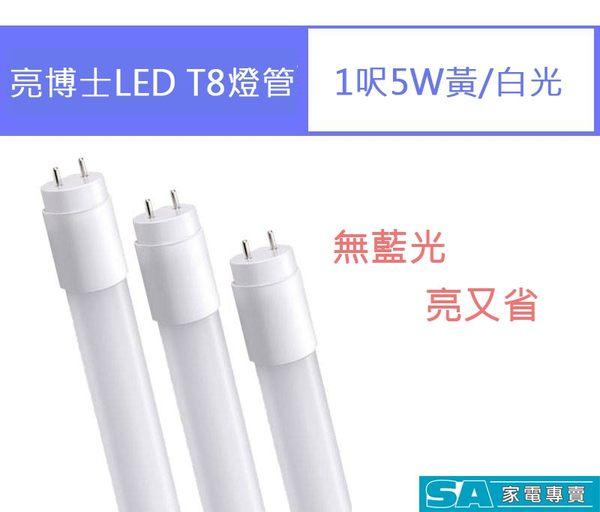 亮博士LED T8燈管一尺 5W/黃光/白光 室內照明 省電燈管 照射明亮 玻塑材質