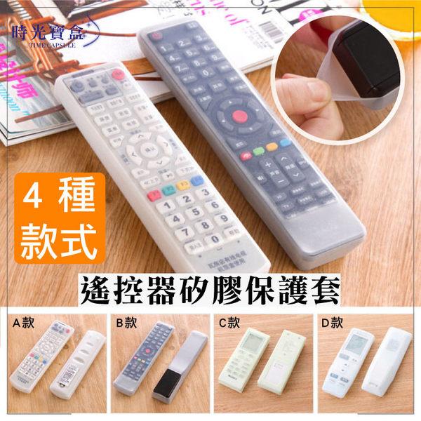 遙控器矽膠防水保護套-共4款 液晶電視遙控器 冷氣遙控器 點歌機遙控器 防塵套-時光寶盒5001