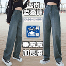 EASON SHOP(GQ2561)實拍復古水洗單寧做舊磨白菱形口袋收腰垂感直筒牛仔褲女高腰長褲休閒拖地寬管褲
