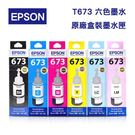 EPSON T673 系列 原廠盒裝(六色) 充墨水 T6731 T6732 T6733 T6734 T6735 T6736