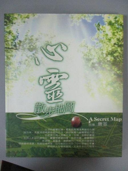 【書寶二手書T8/心靈成長_GHP】心靈散步地圖_唐芩