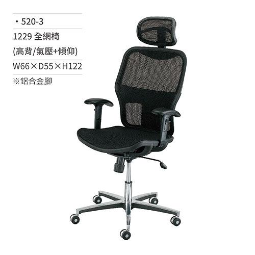 高級網椅/辦公椅(高背/有扶手/氣壓+傾仰)520-3 W66×D55×H122