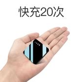 行動電源20000毫安超薄小巧便攜大容量適用oppo華為vivo蘋果專用迷你行動電源【快速出貨八折下殺】