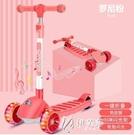 滑板車兒童1-3歲5初學者男女孩可坐滑三合一寶寶滑滑車YYS 【快速出貨】