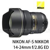 NIKON AF-S 14-24mm F2.8 G ED 大三元廣角鏡 贈5千元禮券 (24期0利率 免運 國祥公司貨) F2.8G 廣角變焦鏡頭