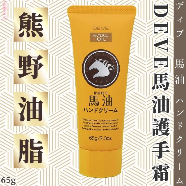 日本【熊野油脂】DEVE馬油護手霜 65g