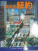 【書寶二手書T3/少年童書_QLI】貝克的紐約_凱西.傑考布森