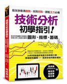 (二手書)技術分析初學指引:股友族看清趨勢、找到拐點、跟監主力必備