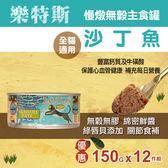 【毛麻吉寵物舖】LOTUS樂特斯 慢燉無穀主食罐 沙丁魚 全貓配方 150g-12件組 貓罐 罐頭