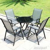 現代簡約花園戶外桌椅傘庭院陽臺休閒桌椅組合折疊室外咖啡廳桌椅YYP   傑克型男館