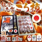 【果之蔬-全省免運】日本能登志賀柿餅禮盒16-20入(800g±10%)