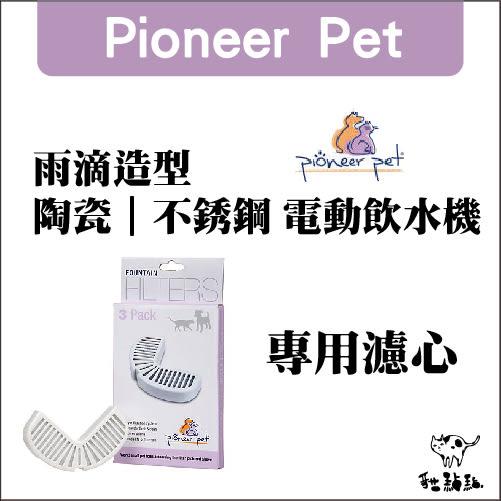 Pioneer Pet〔陶瓷/不鏽鋼,電動飲水機專用活性炭濾棉,3入〕