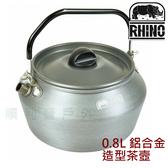 犀牛RHINO 超輕鋁合金造型茶壺 0.8L K-55 鋁合金 登山 露營 咖啡壺 開水壺 水壺 OUTDOOR NICE