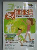 【書寶二手書T2/體育_GDX】3分鐘活力健康操-簡單有效的體適能運動_中華民國體適能協會