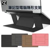筆記型電腦隱形支架 筆電散熱架 筆電支架 超薄筆電支架 不占空間筆電架 散熱支架 平板支架