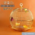 鳥籠 文鳥牡丹珍珠金屬籠裝飾觀賞籠小號繁殖鸚鵡籠鳥籠子 微愛家居生活館