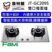 【fami】喜特麗  JT-GC209S  雙口檯面爐