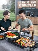 電烤盤 電燒烤爐無煙烤肉機電烤盤家用涮烤韓式多功能室內火鍋一體鍋烤魚 唯伊時尚