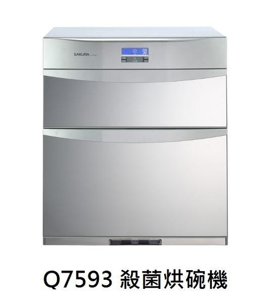 【歐雅系統家具】櫻花 SAKURA Q7593 殺菌烘碗機