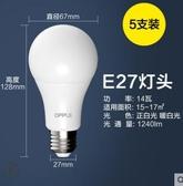 led燈 歐普照明led燈泡超亮節能球泡e14單燈e27大螺口家用節能燈光源 LX曼慕
