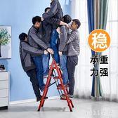 折疊梯椅 梯子家用折疊梯加厚多功能人字梯爬梯伸縮樓梯四步 nm14123【VIKI菈菈】